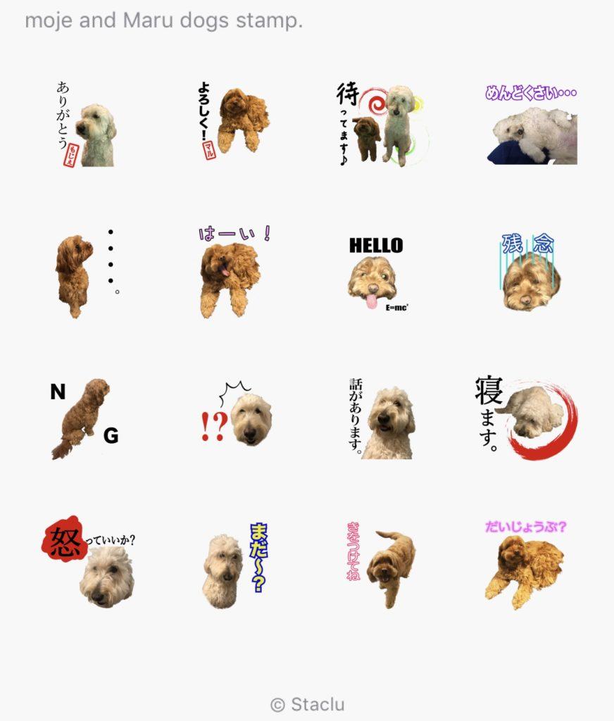 愛犬オリジナルラインスタンプ スタクル