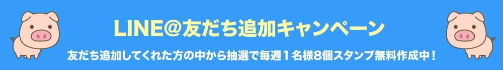 オリジナルLINEスタンプ無料作成キャンペーン