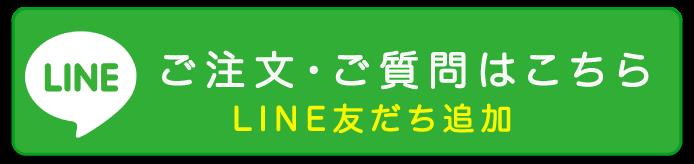 LINEスタンプ制作LINEお問い合わせ